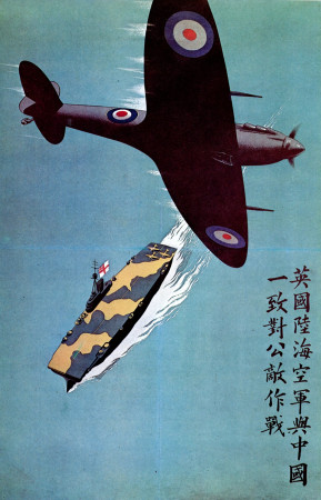 "ND (WWII) * Propaganda di Guerra Riproduzione ""Cina - Cina e Inglesi Uniti Contro i Comuni Nemici"" in Passepartout"