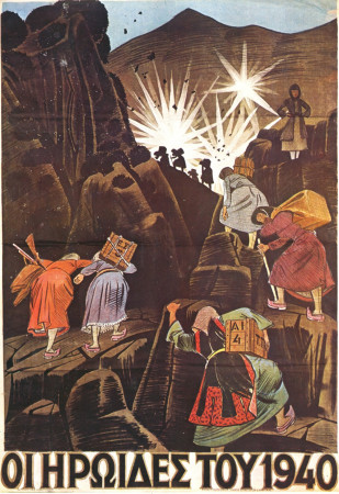 """ND (WWII) * Propaganda di Guerra Riproduzione """"Grecia - Gli Eroi Del 1940"""" in Passepartout"""