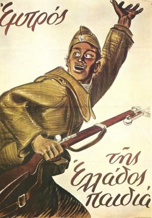 """ND (WWII) * Propaganda di Guerra Riproduzione """"Grecia - Avanti Figli Della Grecia"""" in Passepartout"""