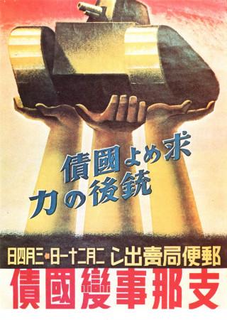 """ND (WWII) * Propaganda di Guerra Riproduzione """"Impero Giapponese - Sottoscrivi Il Prestito Di Guerra"""" in Passepartout"""