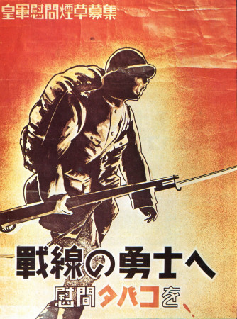 """ND (WWII) * Propaganda di Guerra Riproduzione """"Impero Giapponese - Manda Tabacco Al Fronte"""" in Passepartout"""