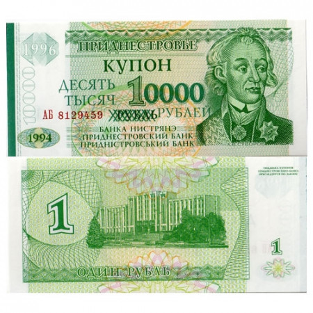 "1996 (old 1994) * Banconota Transnistria 10.000 Rublei ""General AV Suvorov"" (p29) FDS"