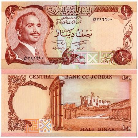 "ND (1975-92) * Banconota Giordania 1/2 Dinar ""King Hussein"" (KM 17c) SPL"