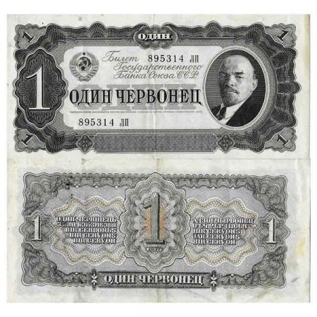 "1937 * Banconota Russia Unione Sovietica 1 Chervonets ""Lenin"" (p202) BB+"