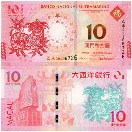 "2015 * Banconota Macao 10 Patacas B.N.U. ""Anno della Capra"" (p88) FDS"