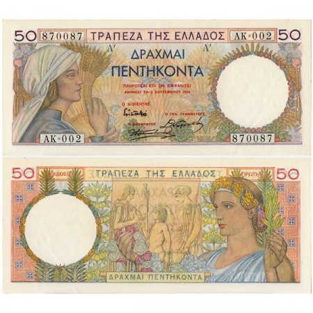 "1935 * Banconota Grecia 50 Drachmai ""Relief of Eleusis"" (p104a) SPL+"