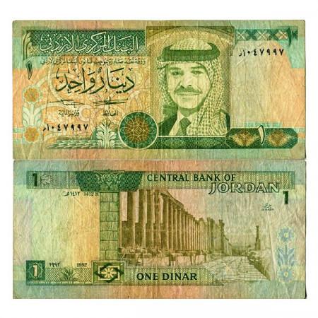 """1992 * Banconota Giordania 1 Dinar """"King Hussein II"""" (p24a) MB"""