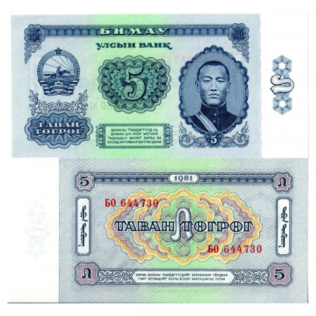 """1981 * Banconota Mongolia 5 Tugrik """"Sukhe Bataar"""" (p44) FDS"""
