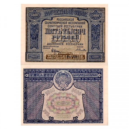 """1921 * Banconota Russia RSFSR 5000 Rubles """"Arms"""" (p113a) FDS"""