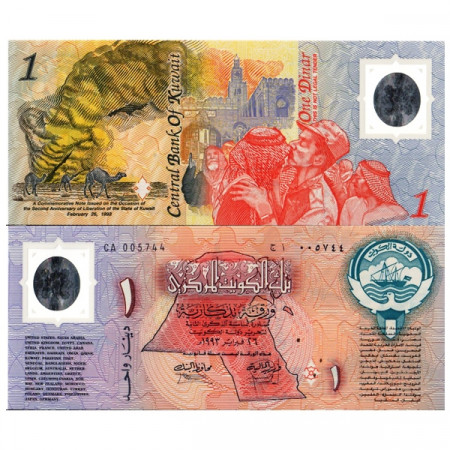 "1993 * Banconota Polimera Kuwait 1 Dinar ""Anniversary of the Liberation"" (pCS1) FDS"