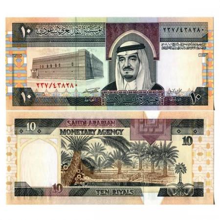"1983 (AH1379) * Banconota Arabia Saudita 10 Riyals ""King Abdulaziz Ibn Abd Fahd"" (p23c) FDS"