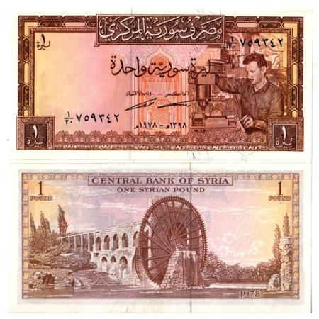 "AH1398- 1978  * Banconota Siria 1 Syrian Pound ""Wheel of Hama"" (p93d) qFDS"