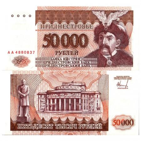 "1995 (1996) * Banconota Transnistria 50.000 Rublei ""Bogdan Khmelnitskiy"" (p28) FDS"