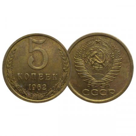 "1962 * 5 Kopecks (15 Ribbons) Russia URSS CCCP ""Unione Sovietica"" (Y 129a) SPL"