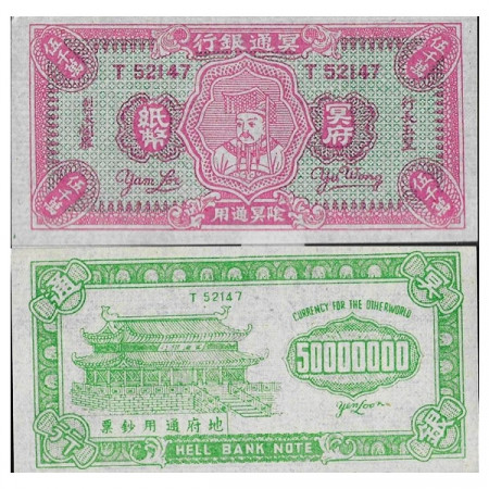 "ND * Banconota Cina 50.000.000 Yuan ""Hell Bank - Valuta Funeraria"" (P--) FDS"