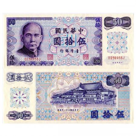 "1972 * Banconota Cina - Amministrazione di Taiwan 50 Yuan ""Sun Yat-Sen"" (p1982a) FDS"