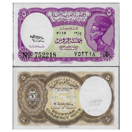 "L.1940 (1958-60) * Banconota Egitto 5 Piastres ""Nefertiti - Salah Eldin"" (p176b) FDS"