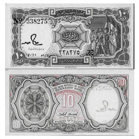 """L.1940 (1982-86) * Banconota Egitto 10 Piastres """"People - Hamed"""" (p184a) FDS"""