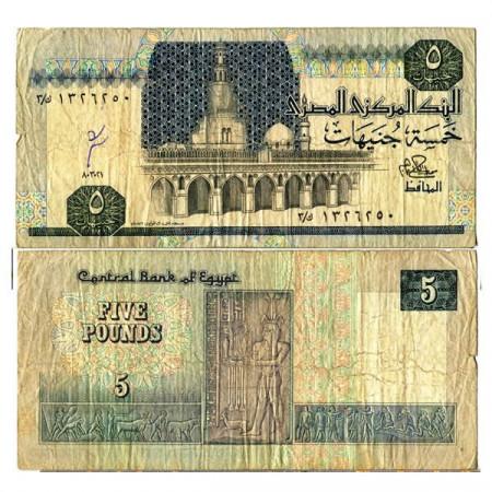 "1981 * Banconota Egitto 5 Pounds ""Ahmad Bin Tulun Mosque"" (p56a) MB"
