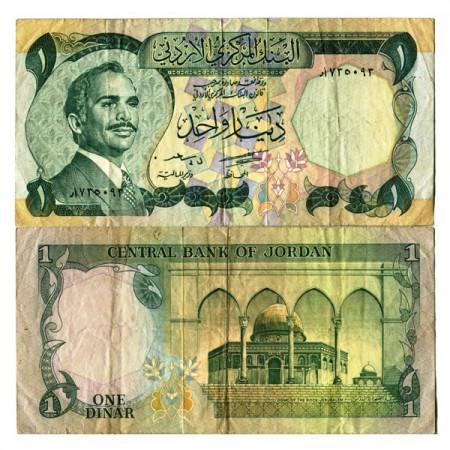 """ND (1975-92) * Banconota Giordania 1 Dinar """"King Hussein II"""" (p18b) MB/BB"""