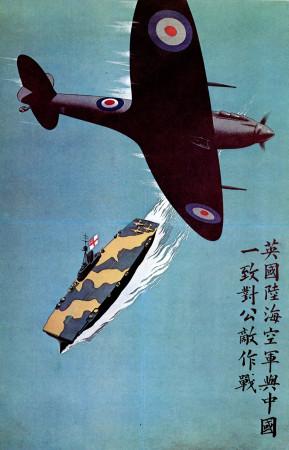 """ND (WWII) * War Propaganda Reproduction """"Cina - Cina e Inglesi Uniti Contro i Comuni Nemici"""" in Passepartout"""
