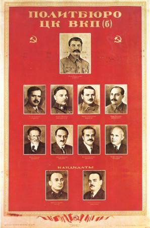 """ND (WWII) * War Propaganda Reproduction """"Unione Sovietica - Politburo Del Comitato Centrale"""" in Passepartout"""