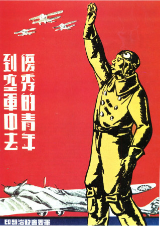 "ND (WWII) * War Propaganda Reproduction ""Repubblica di Cina - I Giovani Piloti Decollano"" in Passepartout"