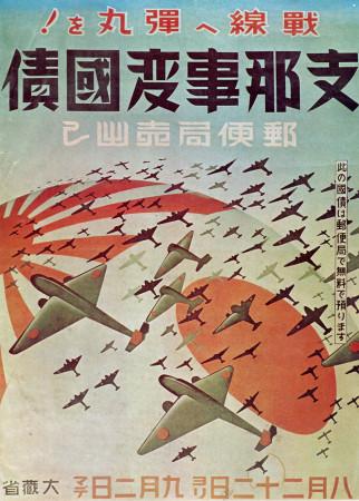"""ND (WWII) * War Propaganda Reproduction """"Giappone - Manda Armi Al Fronte"""" in Passepartout"""