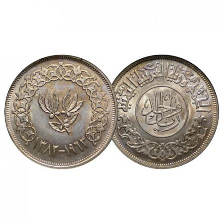 1963 (AH1382) * 1 Riyal Silver Yemen Arab Republic (Y 31) UNC