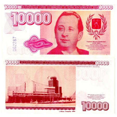 "1994 * Banknote Russia Krasnoyarsk 10.000 Rubles ""60th Anniversary Krasnoyarsk Territory"" UNC"