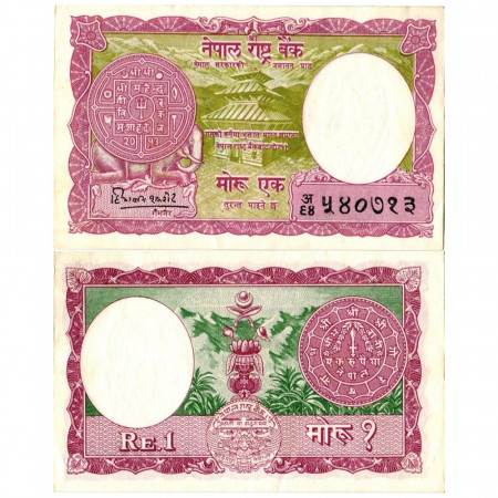 """ND (1960) * Banknote Nepal 1 Rupee """"Temple"""" (p8) aUNC"""