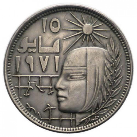 "1399(1979) * 10 Piastres (Qirsh) Egypt ""Corrective Revolution"" (KM 470) EX"