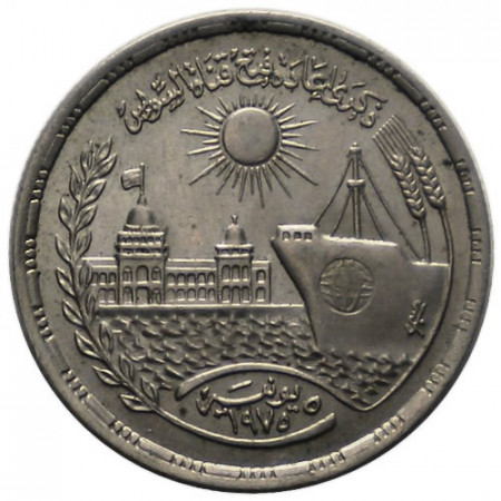 "1396(1976) * 10 Piastres (Qirsh) Egypt ""Reopening of Suez Canal"" (KM 452) EX+"