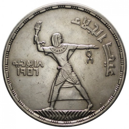 "1375 (1956) * 50 Piastres/Qirsh Silver Egypt ""Evacuation of the British"" (KM 386) VF"