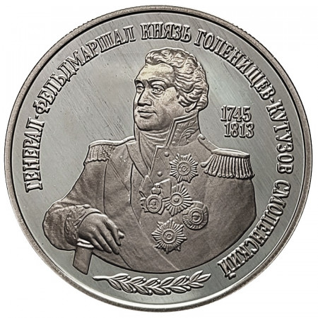 "1995 * 2 Roubles Silver Russia ""Personalities of Russia - 250 Ann. Birth M.I. Kutuzov"" (Y 415) PROOF"
