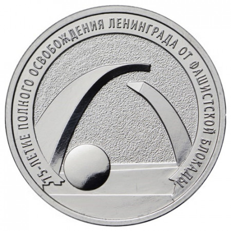 """2019 * 25 Roubles Russia """"75th Anniversary of the Liberation of Leningrad """" UNC"""