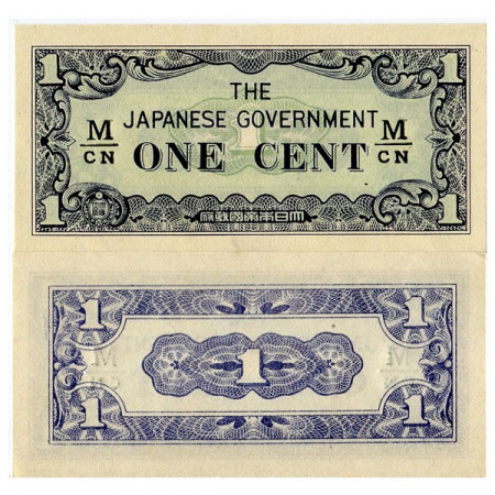 "ND (1942) * Banknote British Malaya (Malaya) 1 Cent ""Japanese Occupation WWII"" (pM1b) UNC"
