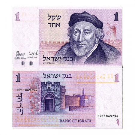 """1978 (5738) * Banknote Israel 1 Sheqel """"Sir Moses Montefiore"""" (p43a) UNC"""