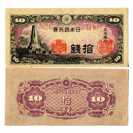 "ND (1944) * Banknote Japan 10 Sen ""Peace Tower - Miyazaki"" (p53a) aUNC"