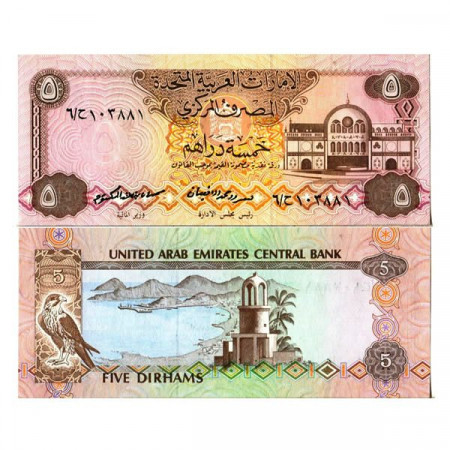 "ND (1982) * Banknote United Arab Emirates 5 Dirhams ""Sharjah Market"" (p7a) UNC"