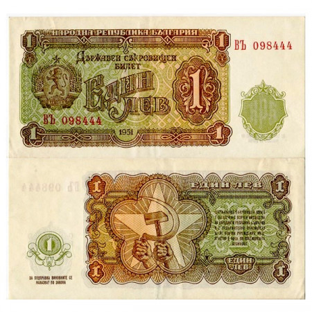 """1951 * Banknote Bulgaria 1 Lev """"Hammer and Sickle"""" (p80a) VF+"""