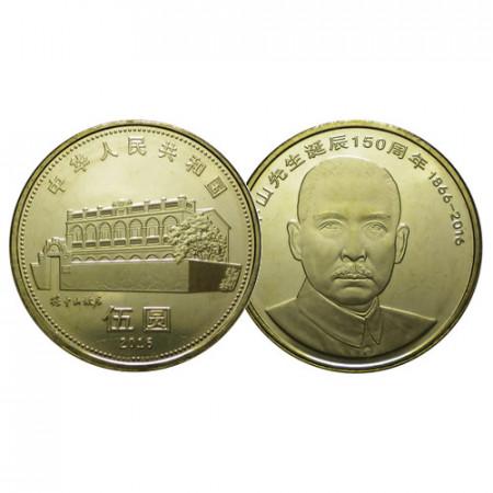 """2016 * 5 Yuan China """"150th Birth of Sun Yat-sen"""" UNC"""