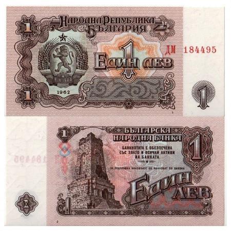"""1962 * Banknote Bulgaria 1 Lev """"Shipka Pass"""" (p88a) UNC"""