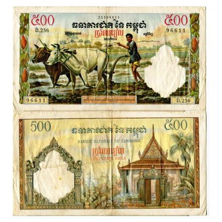 "ND (1958-70) * Banknote Cambodia 500 Riels ""Farmer"" (p14d) aVF"