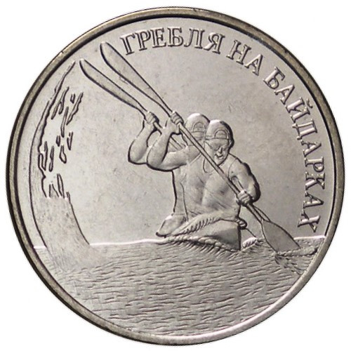 """TRANSNISTRIA 1 ROUBL 2018 /""""CANOEING/"""" COIN UNC"""