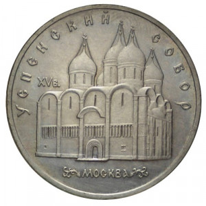 RUSSIA 1 ROUBLE 1990 COMM 125th RAINIS Y 257 COIN UNC
