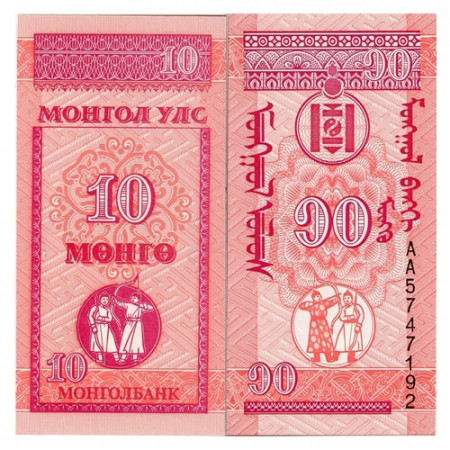 "ND (1993) * Billet Mongolie 10 Mongo ""Archers"" (p49) NEUF"