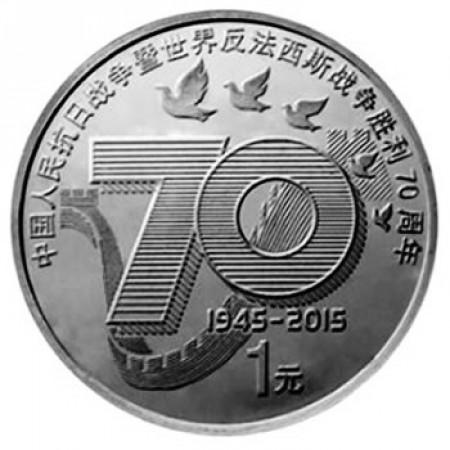 """2015 * 1 Yuan Chine """"70e Fin de la Seconde Guerre Mondiale"""" UNC"""