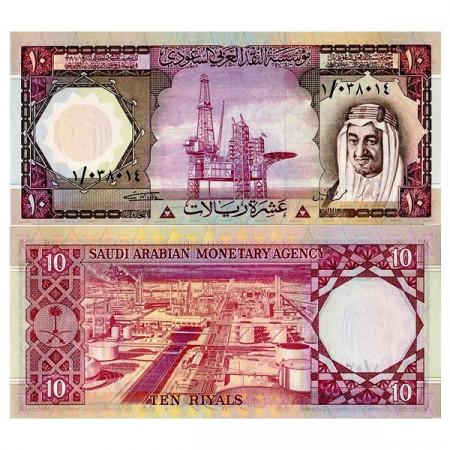 1977 (AH1379) * Billet Arabie Saoudite 10 Riyals (p18) NEUF