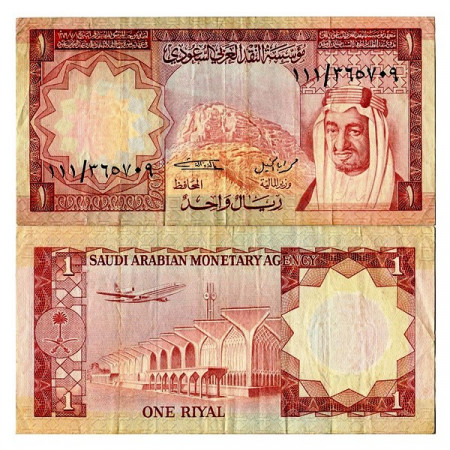1977 (AH1379) * Billet Arabie Saoudite 1 Riyal (p16) TTB